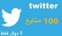 إضافة 100 متابع على تويتر ب5 دولار