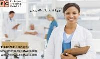 يقدم مركز الصفوه للتدريب دورة اساسيات التمريض