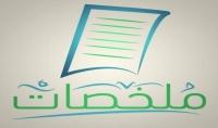تلخيص مقالات و كتب عربية بطريقة جيدة تجعلك ملما بتفاصيل و حيثيات ما تريده