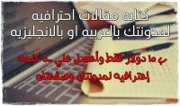 كتابه مقالات إحترافيه لمدونتك وموقعك
