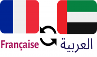 ترجمة احترافية في وقت قياسي و بجودة عالية وسعر مناسب فقط 5$ الفرنسية العربية