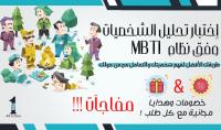 تحليل أنماط الشخصية MBTI