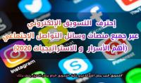 كورس إحتراف التسويق الإلكتروني عبر جميع منصات وسائل التواصل الاجتماعي  أهم الأسرار و الاستراتيجيات