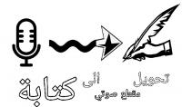 تحويل اي مقطع صوتي الى كتابة بالعربية و أخرى
