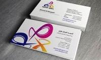 تصميم هوية بطاقة اعمال