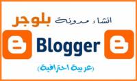 انشاء مدونة بلوجر مع قالب مجاني