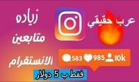 اضافة أو دعـم حسابـك انستقرام 1000 2000 متابع عرب حقيقي