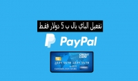 تفعيـل paypal الخاص بك ببطاقة فيزا امريكيـة غير وهمية