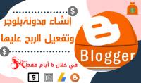 إنشاء مدونة بلوجر بكامل شروط ادسنس