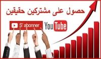 مشتركين يوتيوب عرب 100%