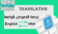 ترجمة من اللغة العربية للإنجليزية والعكس كل 1000 كلمة