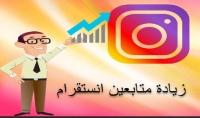 زيادة متابعين حسابك في الأنستغرام