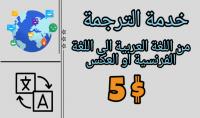 ترجمة النصوص من اللغة الفرنسية الى اللغة العربية تو العكس