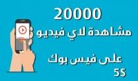 20000 الف مشاهدات فيس بوك عالية الجودة