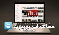 زيادة 1000 مشاهدة يوتيوب حقيقية