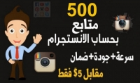 500 متابع انستجرام   بواسطة حملة اعلانية