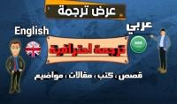 ترجمة 800 كلمة بين اللغة الانجليزية و اللغة العربي