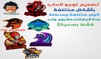 تصميم لوجو العاب أحترافي