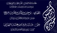 كتابه وتصميم المخطوطات والشعارات بفن الخط العربي