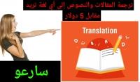 ترجمة النصوص والمقالات إلى أي لغة تريد مع التأكد من صحة الأسلوب وظبط المعنى