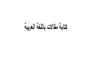 كتابة مقالات باللغة العربية ومراجعة مقالاتك الجاهزة