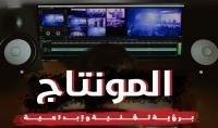 تحرير الفيديوهات | المونتاج