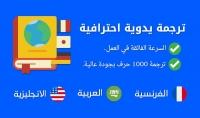 ترجمة 1000 كلمة في اللغات الانجليزية الفرنسية والعربية