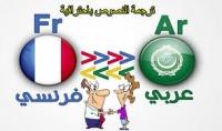 ترجمة نص من الفرنسية للعربية و من العربية للفرنسية