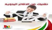 تسليمك برنامج محاسبي كامل خاص لنشاطك التجاري او الخدمي باقل الاسعار
