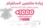 اضافة متابعين انستغرام متفاعلين و مستهدفين عرب