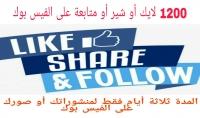 1200 لايك أو شير أو متابعة على الفيس بوك