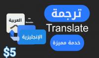 ترجمة الفيديوهات من اللغة الإنجليزية بريطانية أمريكية إلى العربية