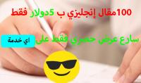 إعطائك 500مقالة عربية بدون حقوق الطبع و النشر