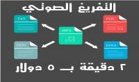 التفريغ الصوتي لأي ملف صوت إلى نص مكتوب عربي وإنجليزي