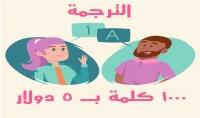 ترجمة من اللغة العربي إلى الإنجليزية والعكس 1000 كلمة بـ 5$