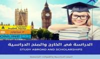 تقديم استشارة في مجال المنح الدراسية الخارجية