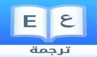ترجمة من اللغة الإنجليزيةإلى اللغة العربية والعكس بالعكس كل 500 كلمة ب5 دولار فى اليوم