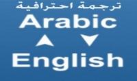 تلخيص او ترجمة اي نص عربي  فرنسي انجليزي