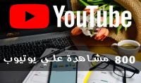 800 مشاهدة علي يوتيوب