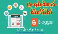 انشاء مدونة أو ادارة مدونتك فى بلوجر حتى تفعيل اعلانات أدسنس بمدة أقصاها 3 أشهر وسعر الخدمة فى الشهر 10$