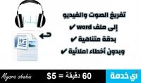 تفريغ مقاطع الصوت او الفيديو باللغة العربية مقابل 5$ للساعة