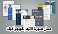 إنشاء سيره ذاتيه بأحترافيه
