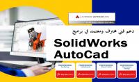 حل مشكلة في SolidWorks