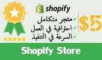 انشاء متجرك الخاص علي منصة شوبيفاي Shopify
