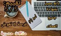 كتابة مقالات عربية حصرية ومتوافقة مع السيو  3 مقالات 400