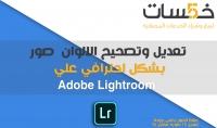 تعديل وتصحيح الالوان صور بشكل احترافي علي Adobe Lightroom