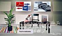 بكل دقة وفي وقت قصير كتابة 50 صفحة على word باللغة العربية و تحويل اي ملف الى pdf