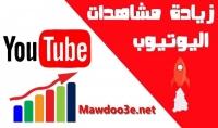 زيادة مشاهدات يوتيوب بجوده عاليه