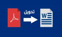 تحويل ملفات مصوره او Pdf لـ ملف Word والعكس