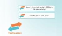 ترجمة من العربية للإنجليزية والعكس كل 1000 كلمة 5$